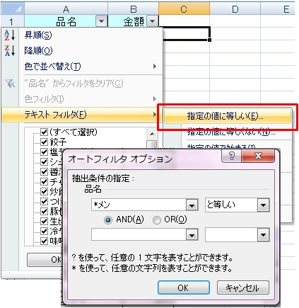 http://www.jimcom.co.jp/excel/2010/09/13/0913/0913-2.jpg