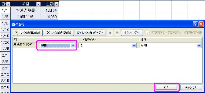 http://www.jimcom.co.jp/excel/img/000042_03.jpg