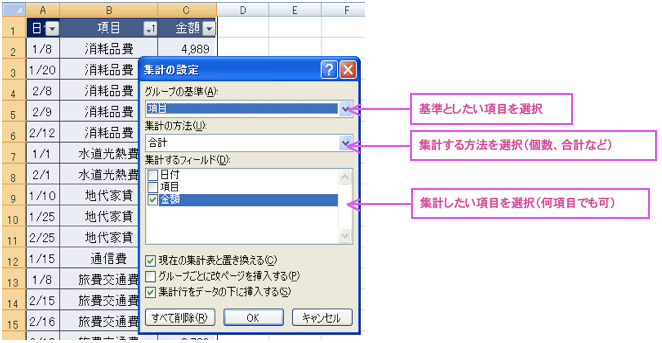 http://www.jimcom.co.jp/excel/img/000042_05.jpg